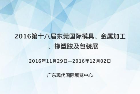 2016第十八届东莞国际模具、金属加工、橡塑胶及包装展
