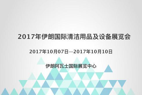 2017年伊朗国际清洁用品及设备展览会