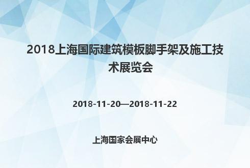 2018上海国际建筑模板脚手架及施工技术展览会