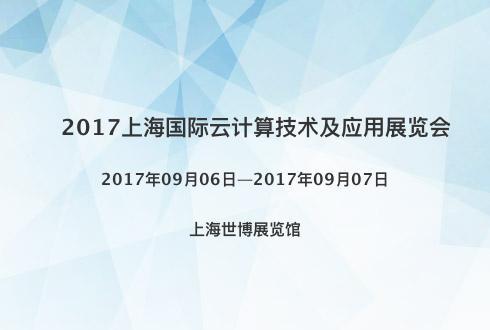2017上海国际云计算技术及应用展览会