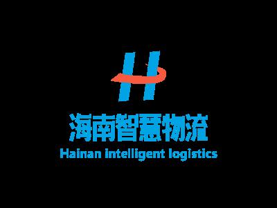 2019海南国际智慧物流与交通运输博览会