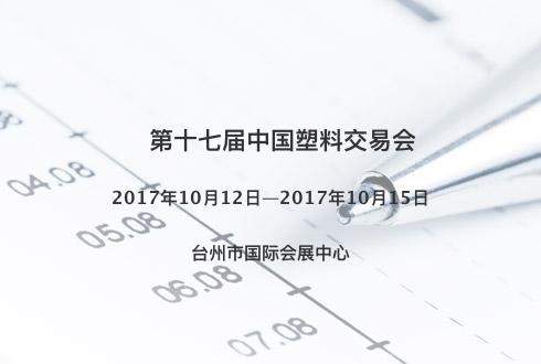 第十七届中国塑料交易会