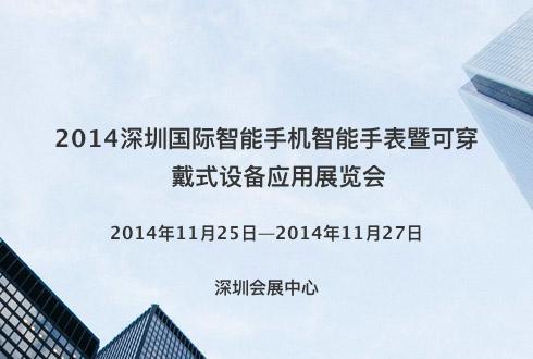 2014深圳国际智能手机智能手表暨可穿戴式设备应用展览会