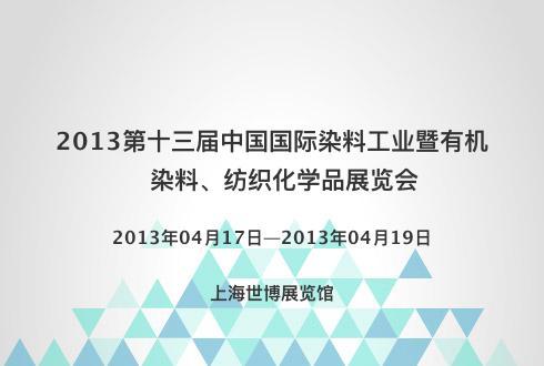 2013第十三届中国国际染料工业暨有机染料、纺织化学品展览会