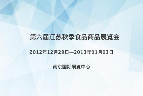 第六届江苏秋季食品商品展览会