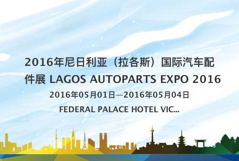 2016年尼日利亚(拉各斯)国际汽车配件展 LAGOS AUTOPARTS EXPO 2016