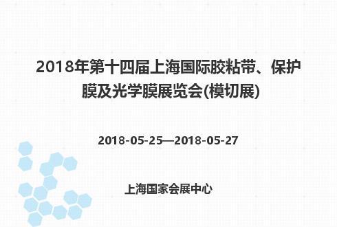 2018年第十四届上海国际胶粘带、保护膜及光学膜展览会(模切展)