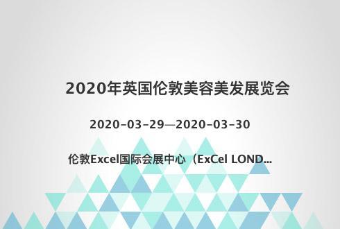 2020年英国伦敦美容美发展览会