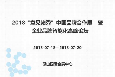 """2018""""意见嶺秀""""中国品牌合作展—暨企业品牌智能化高峰论坛"""