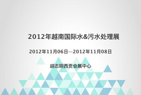 2012年越南国际水&污水处理展