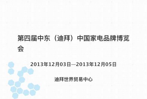 第四届中东(迪拜)中国家电品牌博览会