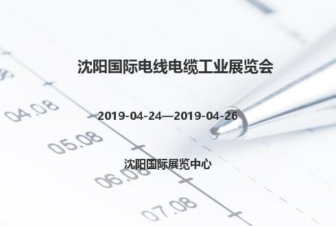 2019年沈阳国际电线电缆工业展览会