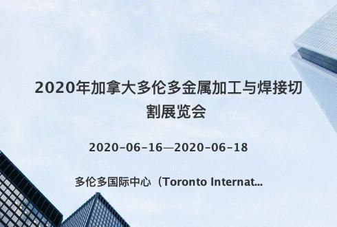 2020年加拿大多伦多金属加工与焊接切割展览会