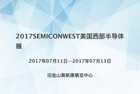 2017SEMICONWEST美国西部半导体展