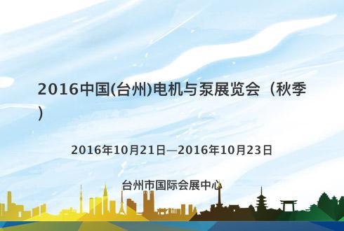 2016中国(台州)电机与泵展览会(秋季)