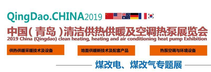 2019中国(青岛)清洁供热供暖及空调热泵展览会