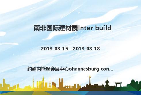南非国际建材展Inter build