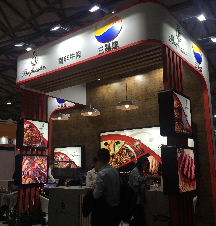 2019上海国际餐饮设备及食品饮料博览会