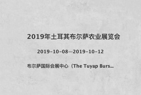 2019年土耳其布爾薩農業展覽會