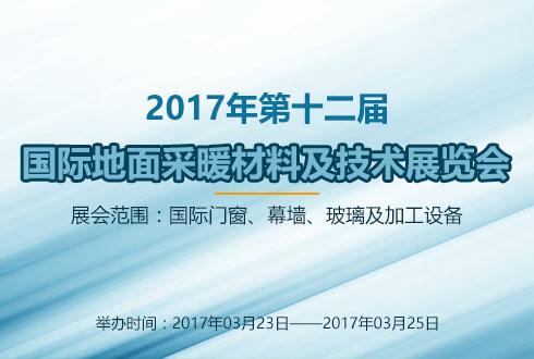 2017年辽宁第十二届国际地面采暖材料及技术展览会