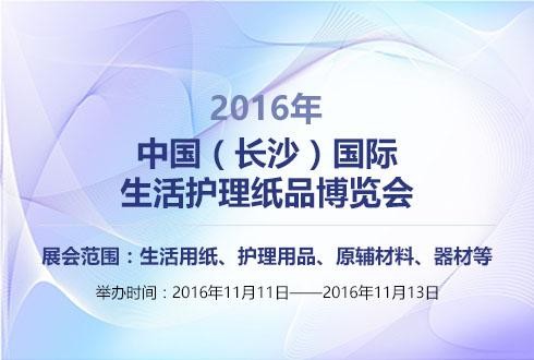 2016年湖南中国(长沙)国际生活护理纸品博览会