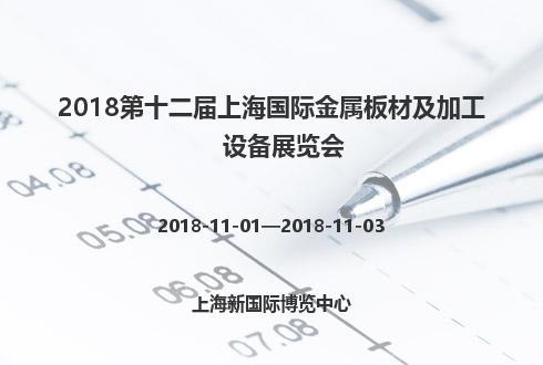 2018第十二届上海国际金属板材及加工设备展览会