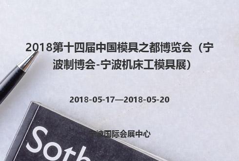 2018第十四届中国模具之都博览会(宁波制博会-宁波机床工模具展)