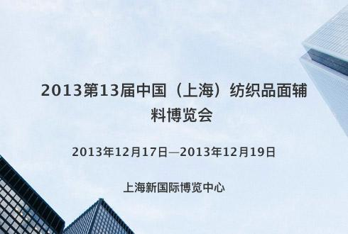 2013第13届中国(上海)纺织品面辅料博览会