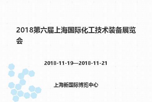 2018第六届上海国际化工技术装备展览会