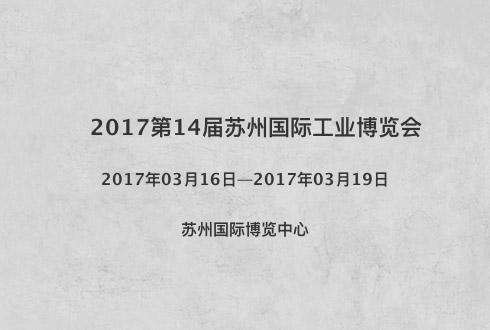 2017第14届苏州国际工业博览会