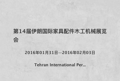 第14届伊朗国际家具配件木工机械展览会