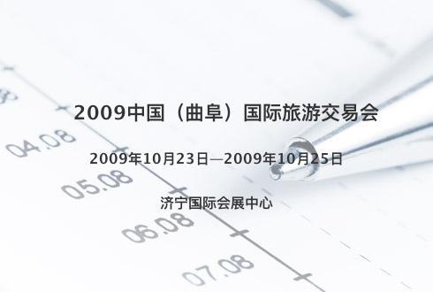 2009中国(曲阜)国际旅游交易会