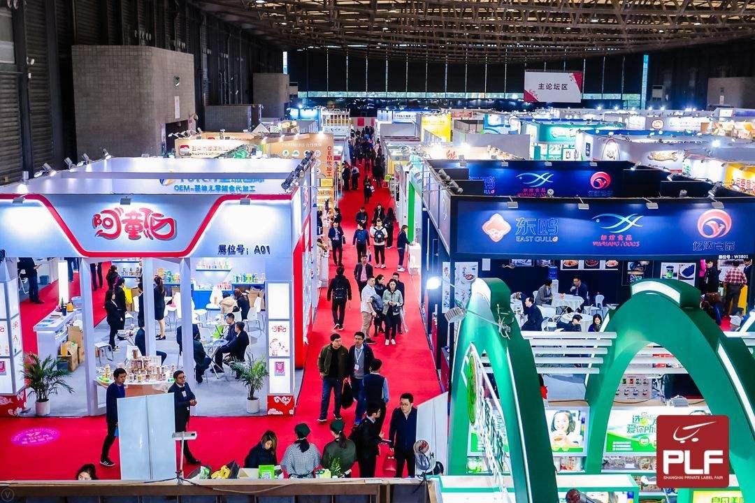 2020上海国际休闲食品展览会