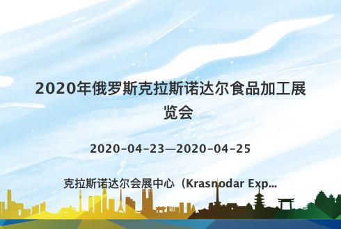 2020年俄羅斯克拉斯諾達爾食品加工展覽會