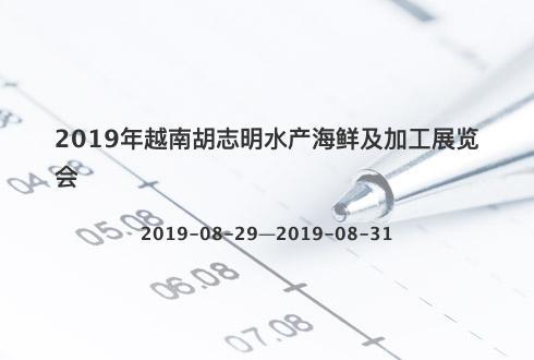 2019年越南胡志明水產海鮮及加工展覽會