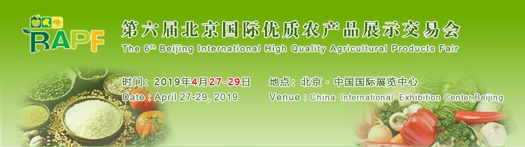 第六届北京国际优质农产品展示交易会