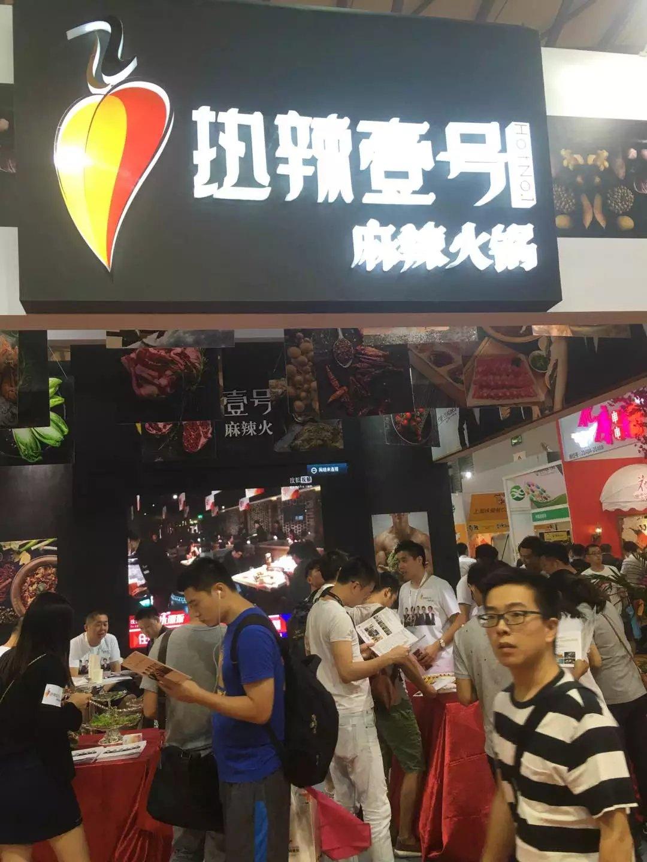 2019上海餐饮连锁加盟与特许经营展览会