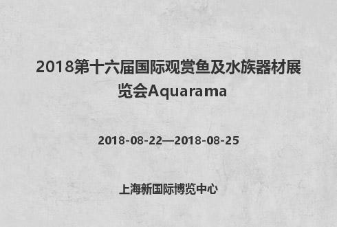 2018第十六届国际观赏鱼及水族器材展览会Aquarama
