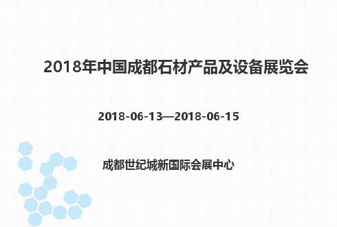 2018年中国成都石材产品及设备展览会