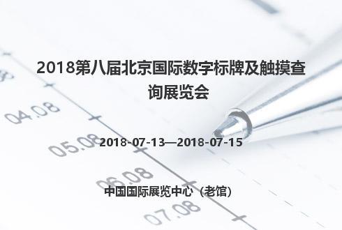 2018第八届北京国际数字标牌及触摸查询展览会