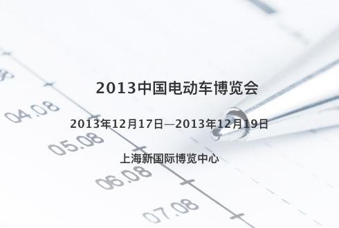 2013中国电动车博览会