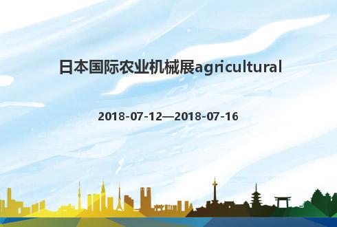 日本国际农业机械展agricultural