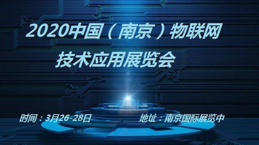 2020第十三届亚洲(南京)物联网技术应用展览会