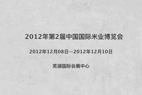 2012年第2届中国国际米业博览会