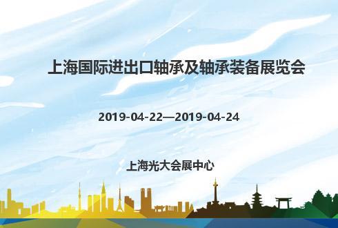 2019年上海国际进出口轴承及轴承装备展览会