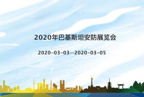 2020年巴基斯坦安防展覽會