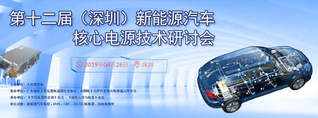 第12届(深圳)新能源汽车核心电源技术研讨会