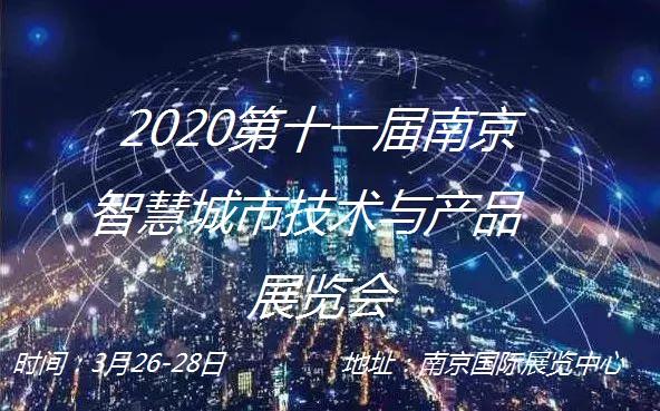 2020南京第十一届智慧城市暨智慧工地展览会