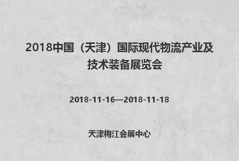 2018中國(天津)國際現代物流產業及技術裝備展覽會