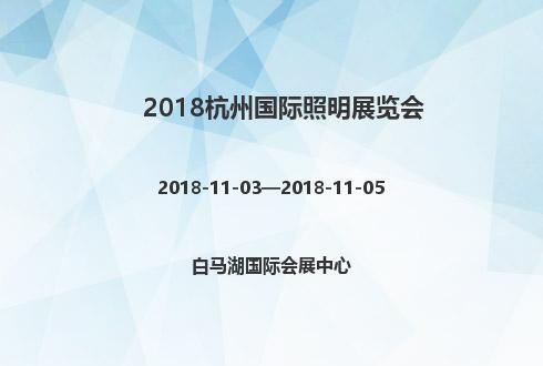 2018杭州国际照明展览会